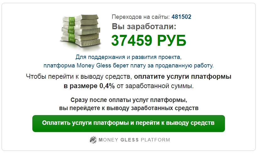 Money Gless отзывы