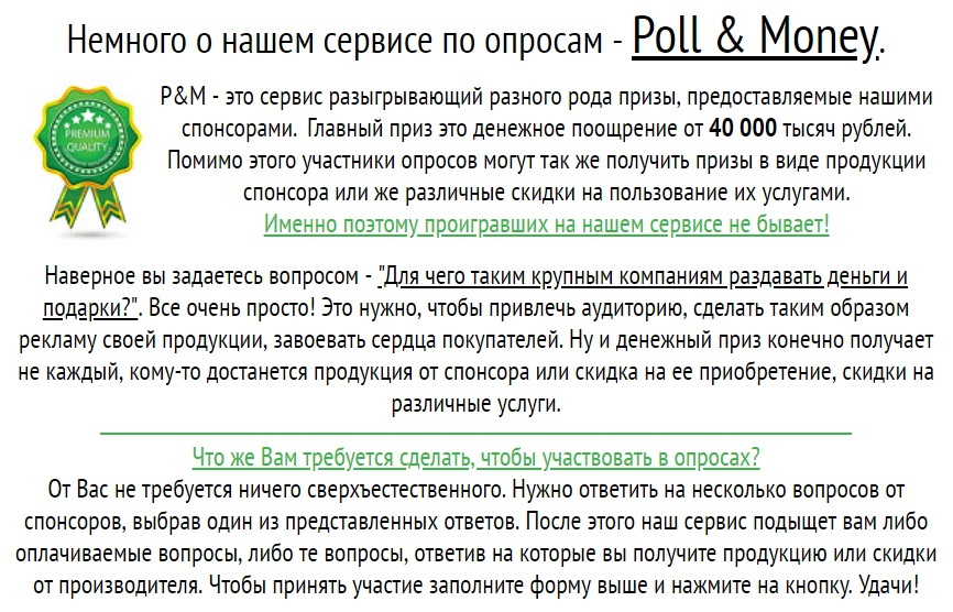Poll Money отзывы