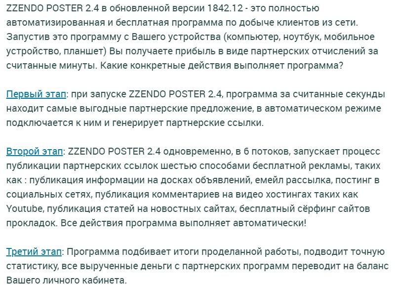 Zzendo Poster 2.4 отзывы