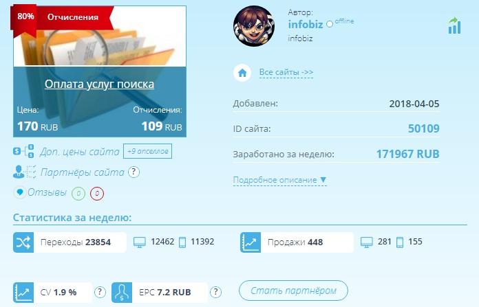 Единый портал по поиску незавершенных платежей в режиме Online отзывы