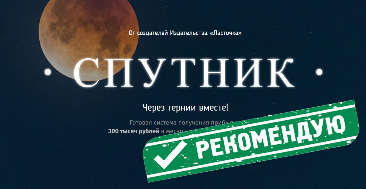 Курс Спутник отзывы.