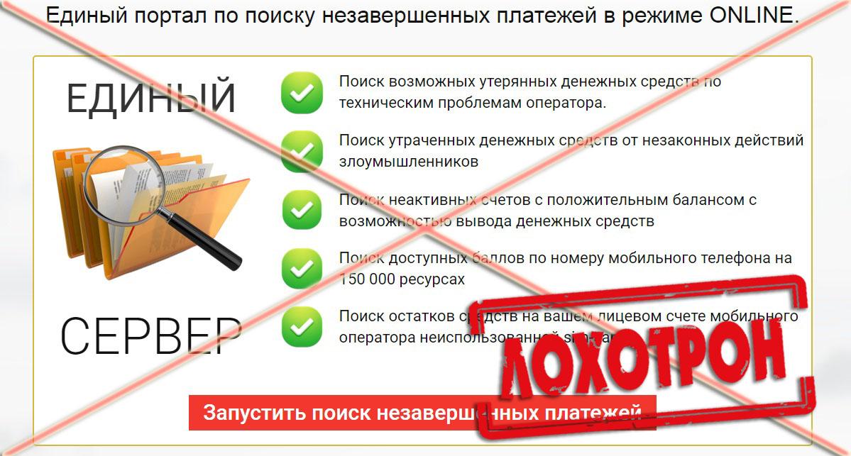 Лохотрон Единый портал по поиску незавершенных платежей в режиме Online отзывы