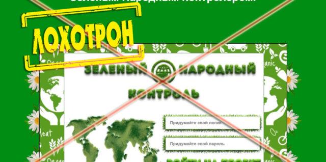 Лохотрон Зеленый народный контроль отзывы