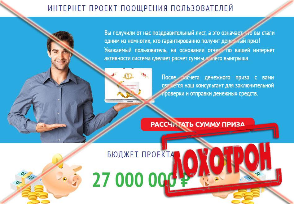 Лохотрон Интернет проект поощрения пользователей отзывы