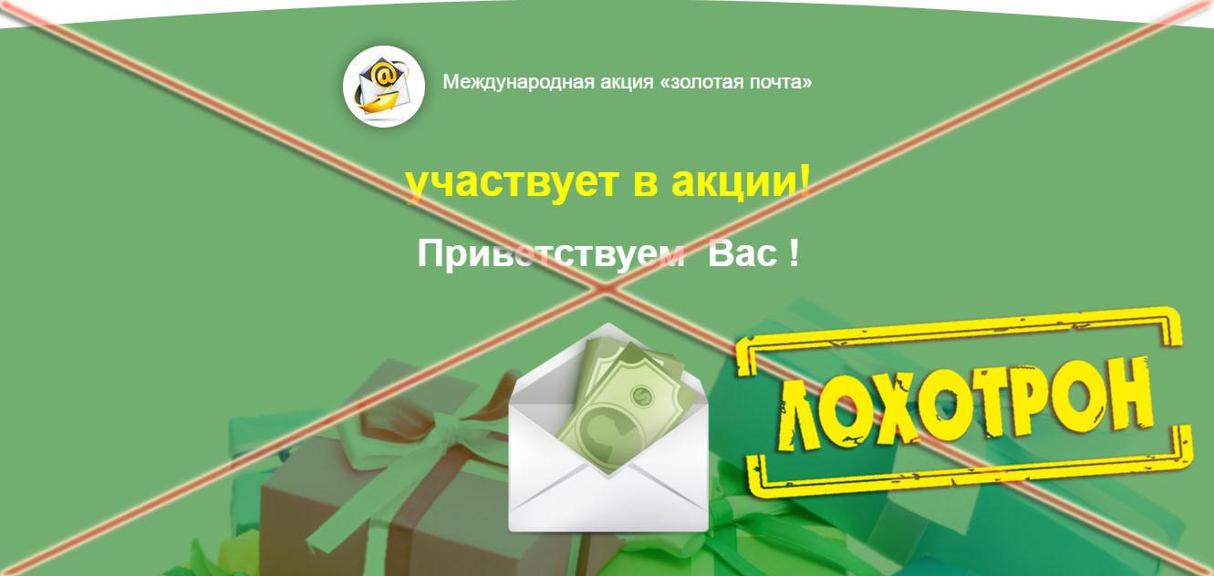 Лохотрон Международная акция Золотая почта отзывы