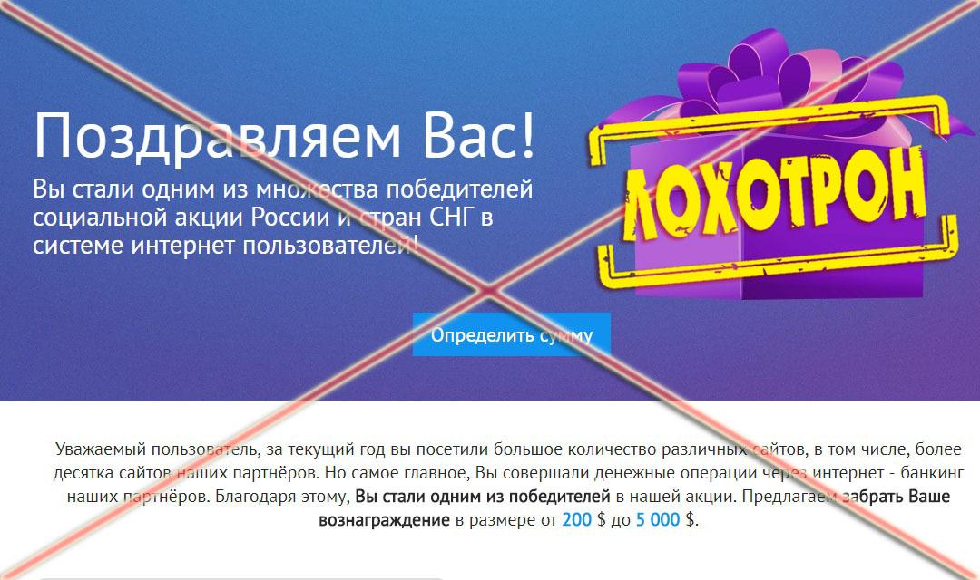 Лохотрон Социальная акция России и стран СНГ в системе интернет пользователей отзывы