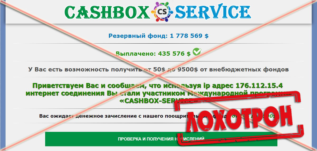 Лохотрон Cashbox Service отзывы