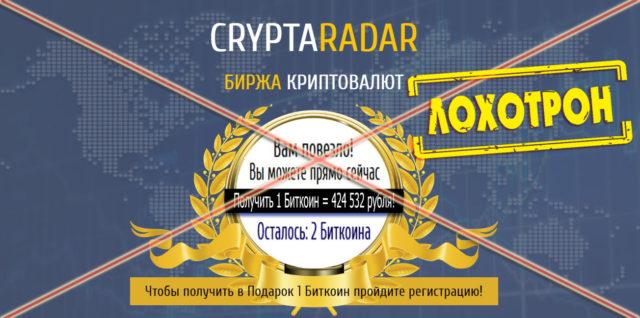 Лохотрон CryptaRadar отзывы