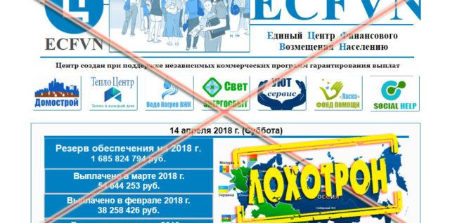 Лохотрон ECFNV Единый Центр Финансового Возмещения Населению отзывы