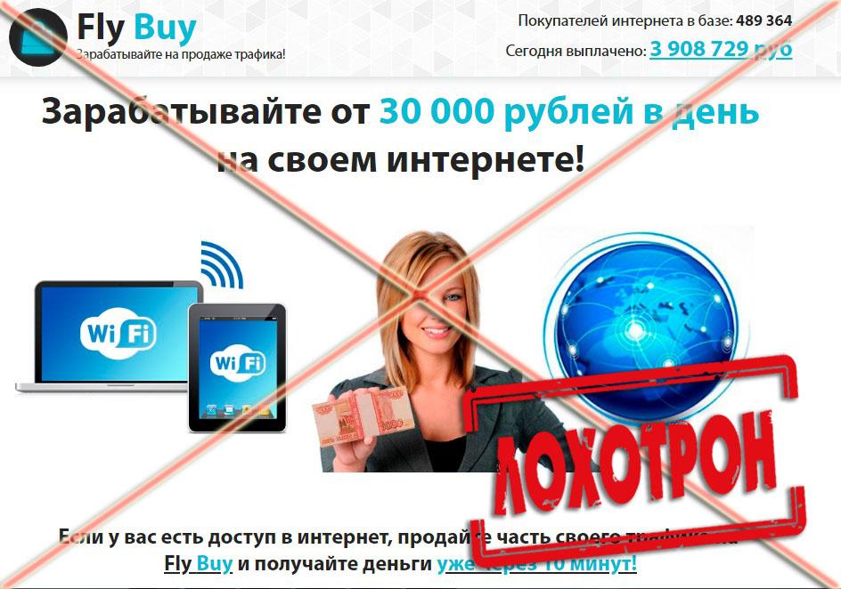 Лохотрон Fly-Buy отзывы