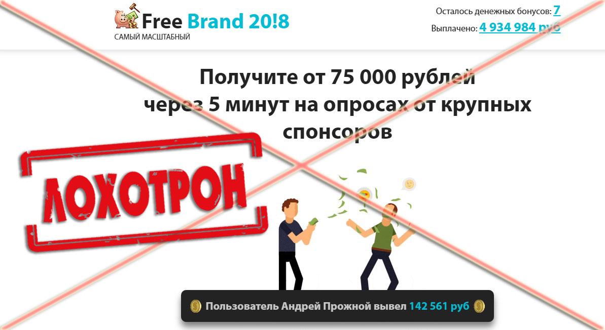 Лохотрон Free Brand 2018 отзывы
