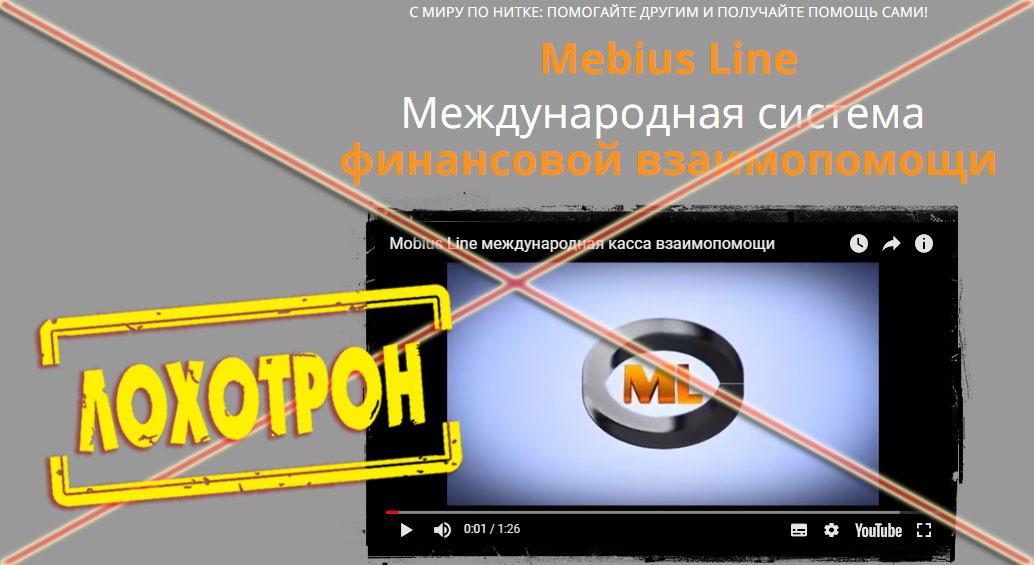 Лохотрон Mebius Line отзывы