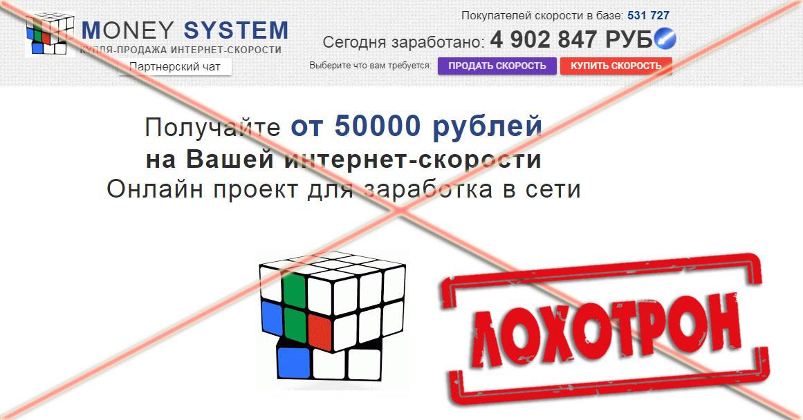 Лохотрон Money System отзывы