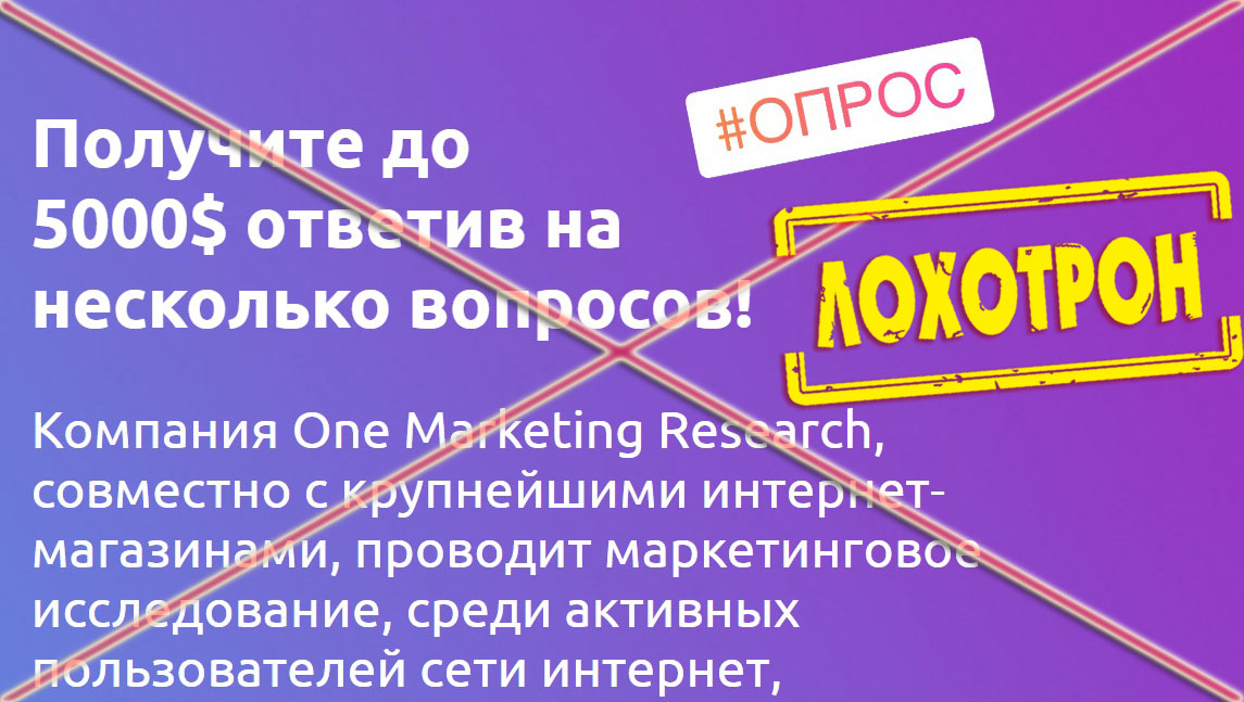 Лохотрон One Marketing Research отзывы