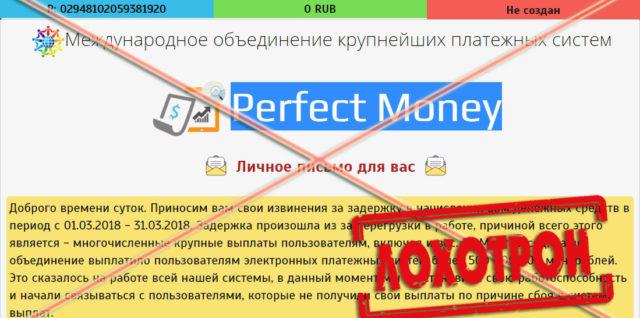 Лохотрон Perfect Money отзывы