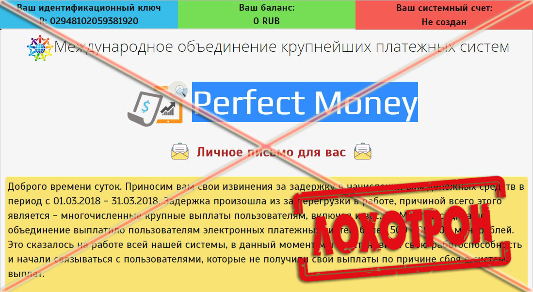 Лохотрон Perfect Money отзывы