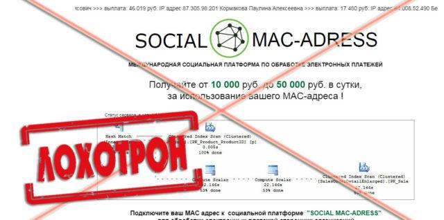 Лохотрон Social MAC-Adress отзывы
