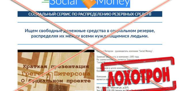 Лохотрон Social Money отзывы