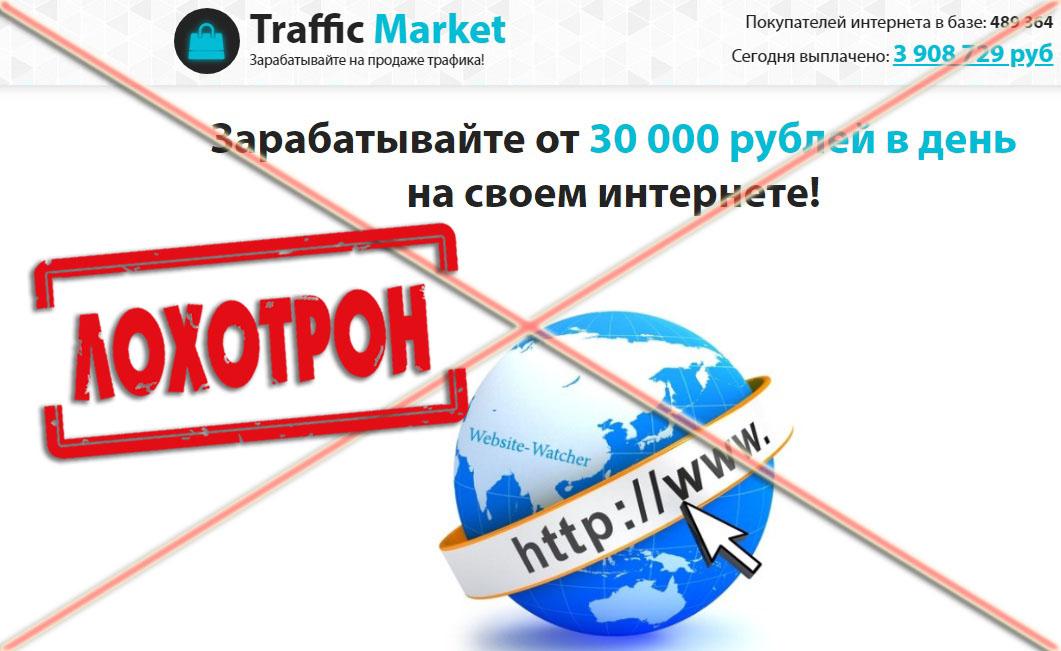 Лохотрон Traffic-Market отзывы