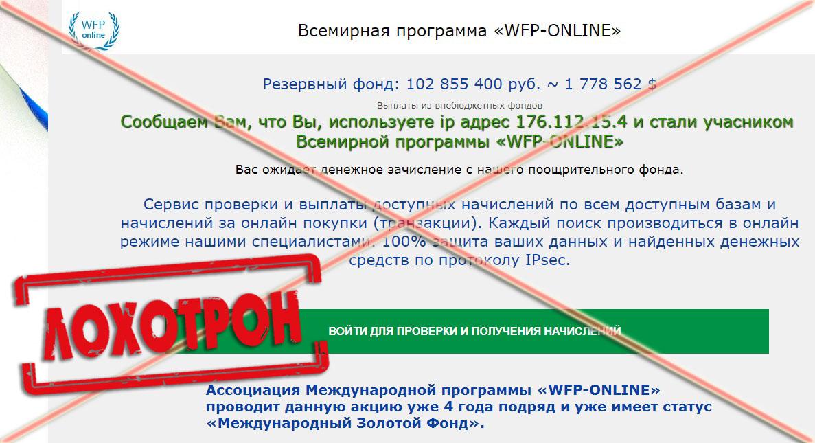 Лохотрон WFP-Online отзывы