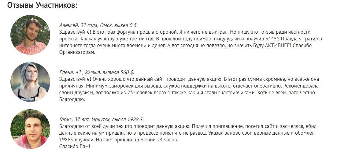 Социальная акция России и стран СНГ в системе интернет пользователей отзывы