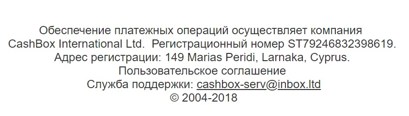 Cashbox Service отзывы