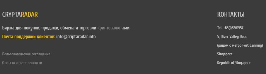 CryptaRadar отзывы