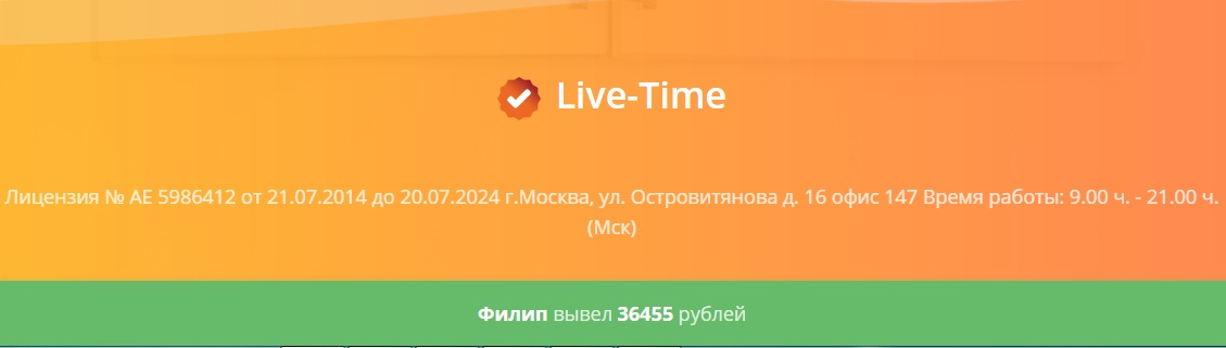Live-Time отзывы