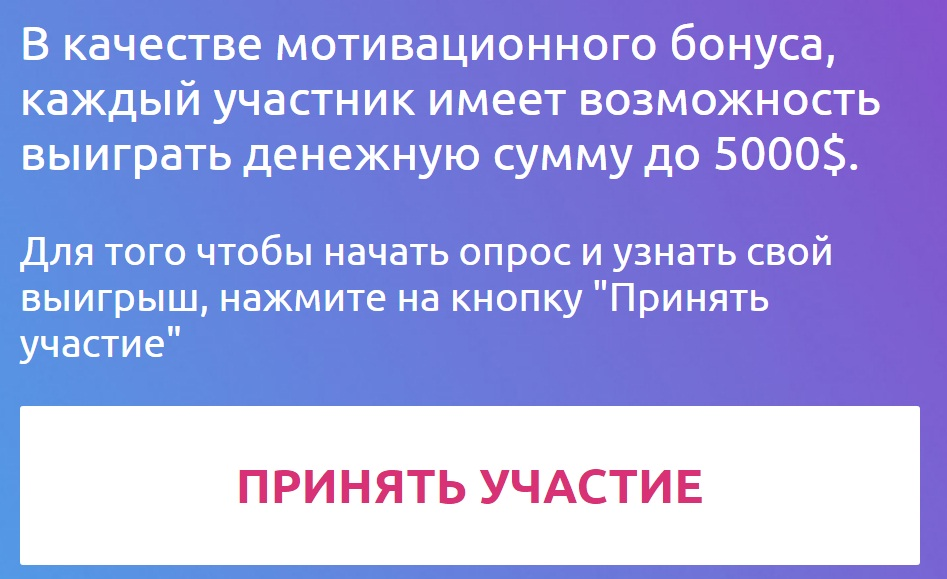 One Marketing Research отзывы