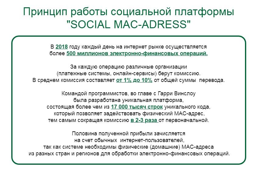 Social MAC-Adress отзывы
