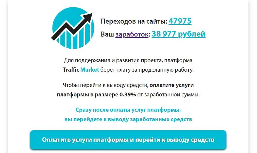 Traffic-Market отзывы