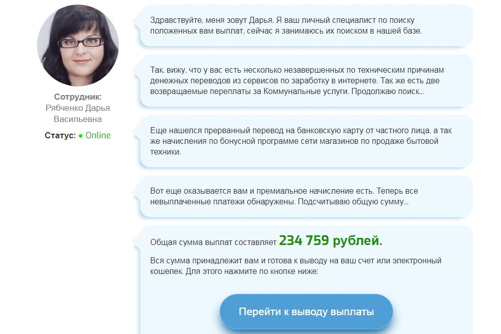 Unpaid Debts Solutions отзывы