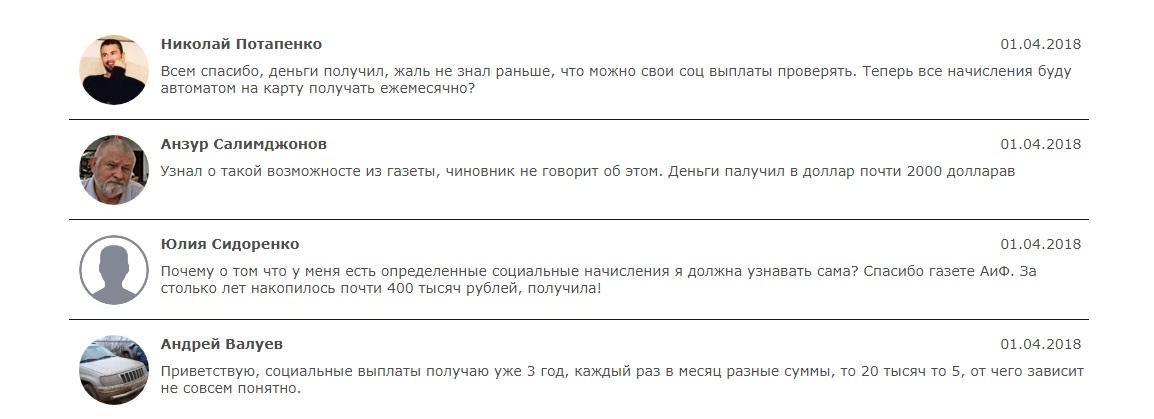 WFP-Online отзывы
