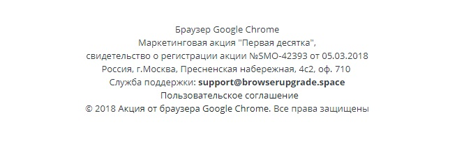 Акция акции от браузера Google Chrome отзывы