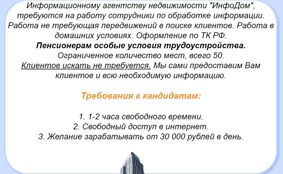 Информационное агентство недвижимости Инфодом отзывы