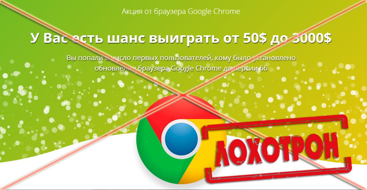 Лохотрон Акция акции от браузера Google Chrome отзывы