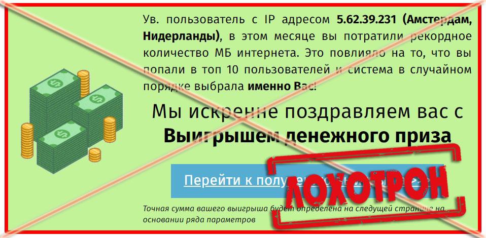 Лохотрон Акция компании Глобальные телекоммуникационные решения отзывы