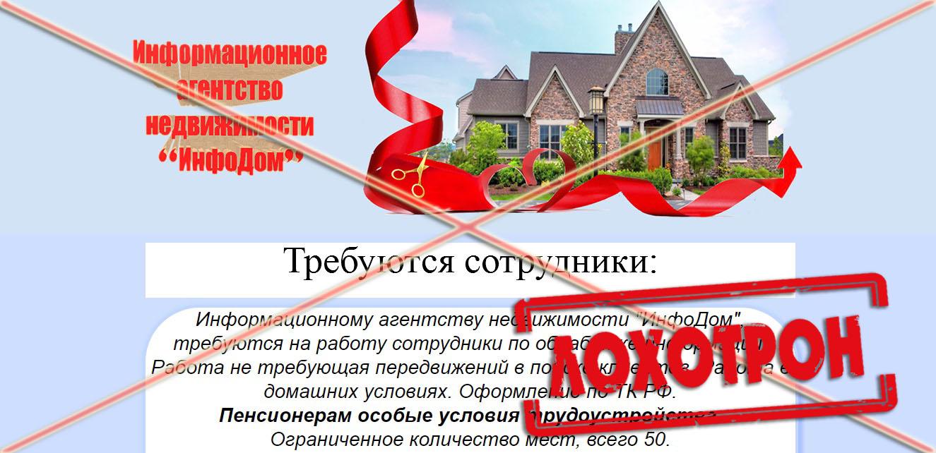 Лохотрон Информационное агентство недвижимости Инфодом отзывы