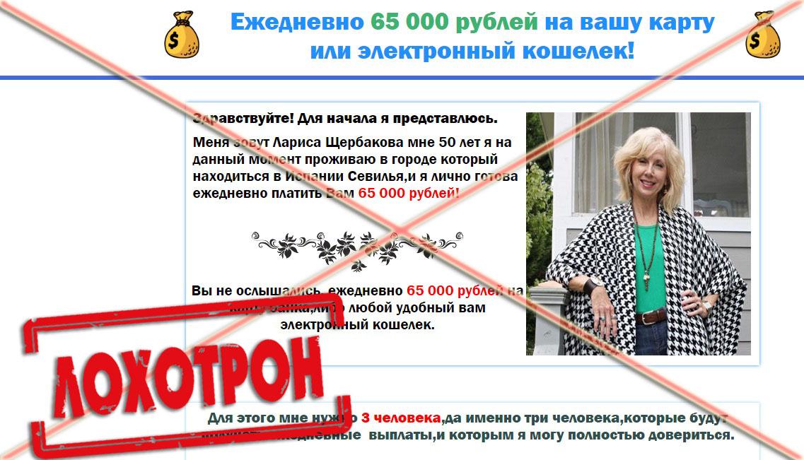 Лохотрон Лариса Щербакова платит 65 000 рублей на вашу карту или электронный кошелек отзывы