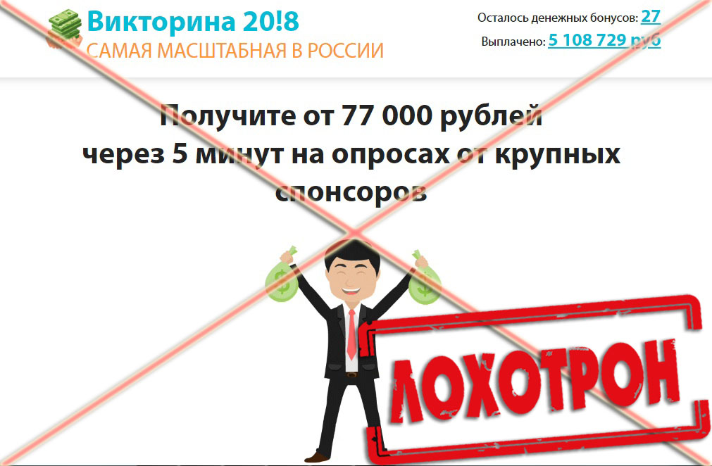 Лохотрон Самая масштабная в России викторина 2018 отзывы