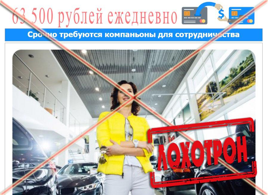 Лохотрон Сергеева Наталья Владимировна отзывы