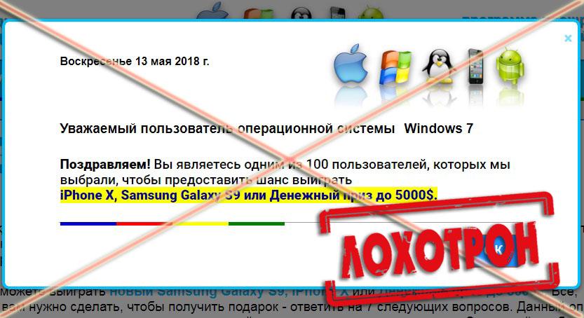 Лохотрон Уважаемый пользователь операционной системы Windows 7 отзывы