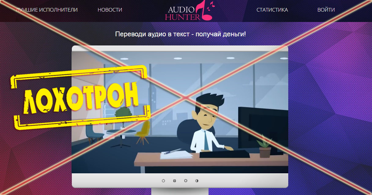 Лохотрон Audio Hunter отзывы