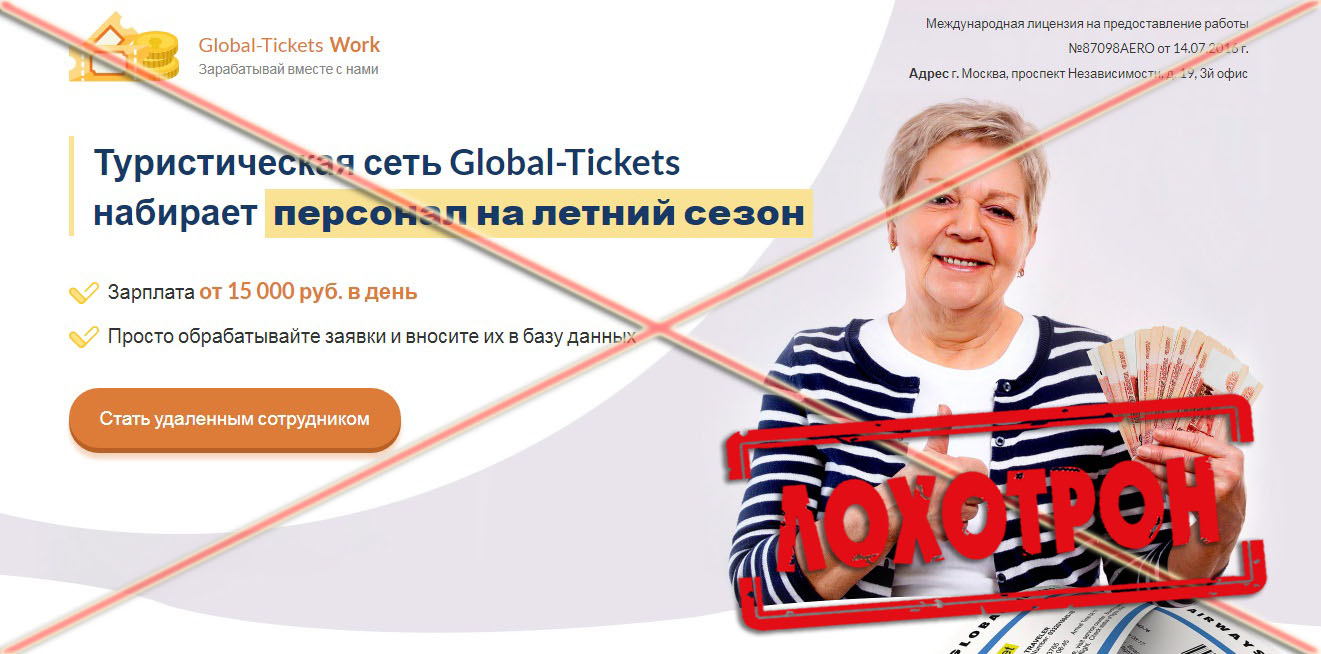 Лохотрон Global-Tickets отзывы