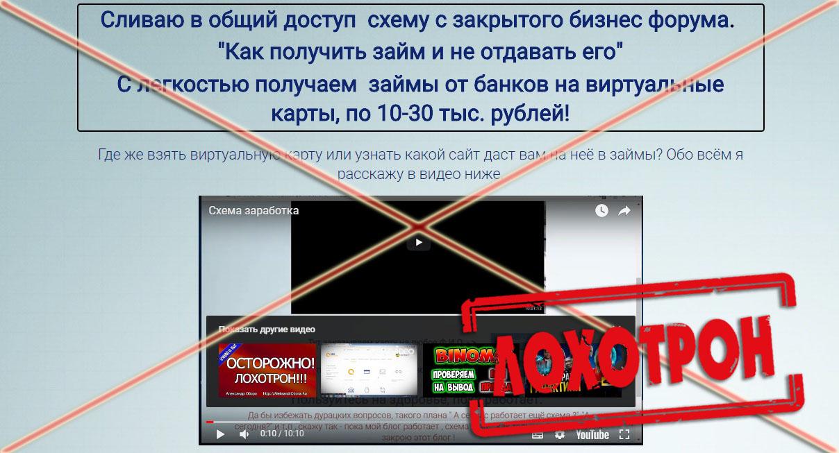 Лохотрон OpenWallet и MoneyOK отзывы