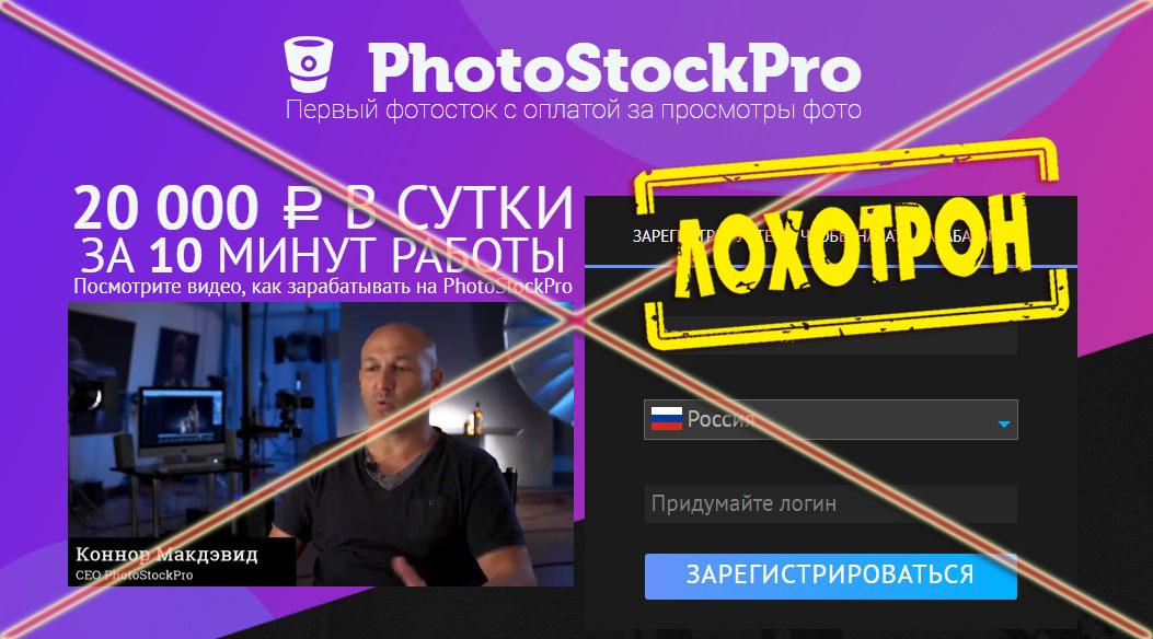 Лохотрон PhotoStockPro отзывы