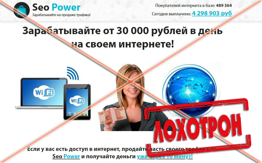 Лохотрон Seo Power отзывы