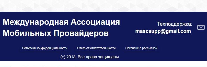 Международная ассоциация мобильных провайдеров PrizeGiving отзывы