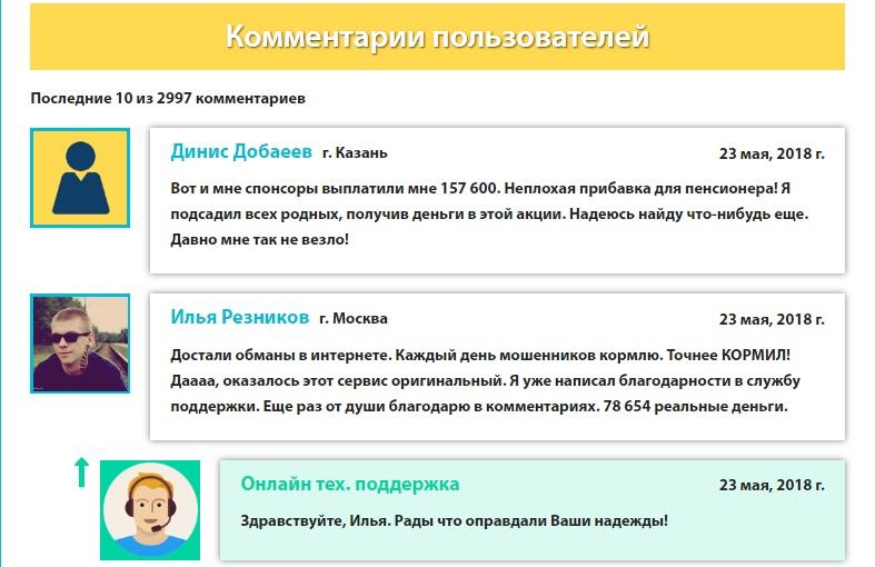Самая масштабная в России викторина 2018 отзывы