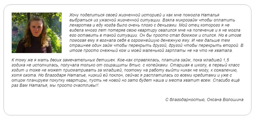 Сергеева Наталья Владимировна отзывы